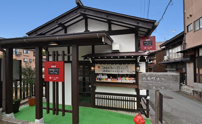 キッチン飛騨筏橋店 メニュー明日から一新!