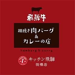 キッチン飛騨筏橋店(いかだばしてん)公式ウェブサイト