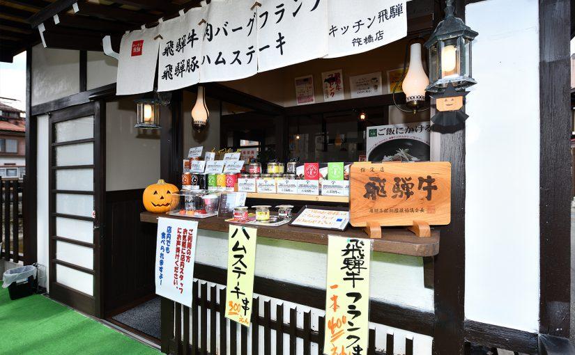 キッチン飛騨筏橋店お土産コーナー