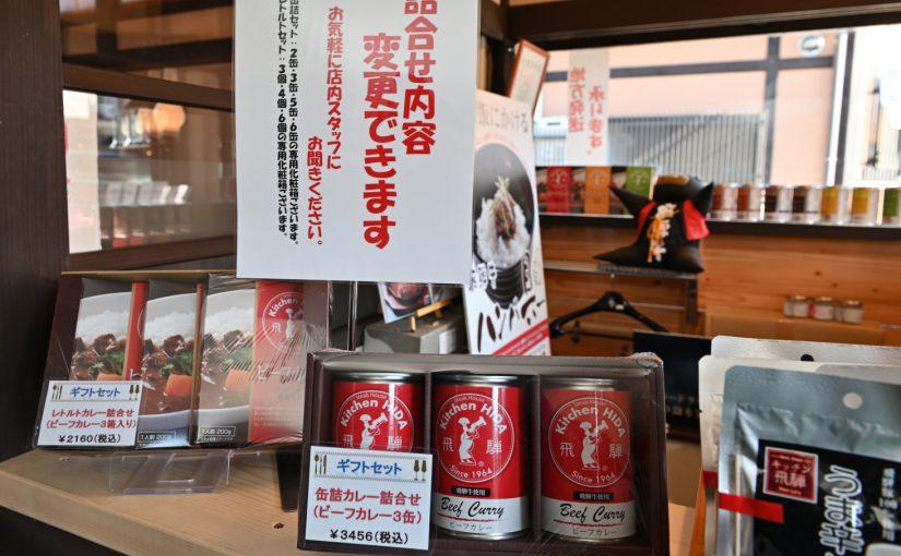 キッチン飛騨筏橋店でギフトセット販売開始