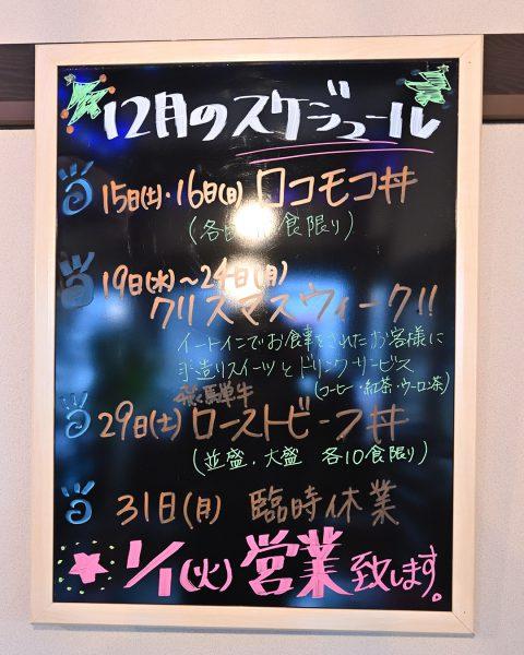 キッチン飛騨筏橋店